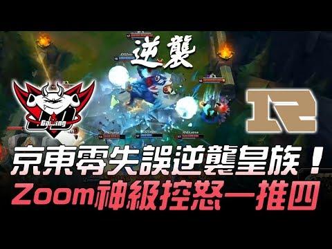JDG vs RNG 京東零失誤逆襲皇族 Zoom神級控怒一推四!Game1