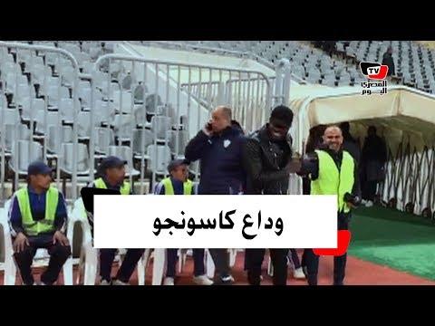 لحظة وصول «كاسونجو» لمساندة الزمالك أمام الاتحاد.. والجماهير تحي اللاعب