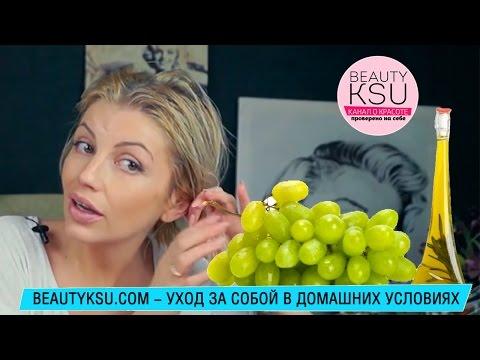 Питание сухих волос (масло виноградных косточек)