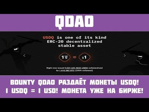 QDAO - Шикарный Bounty проект! Получи до 400$ за социалку!