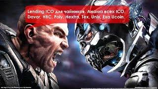Lending ICO для чайников. Анализ всех ICO.  Davor, HBC, Poly, Hextra, Tex, Unix, Exa Ucoin...