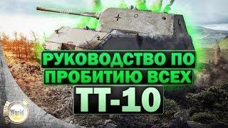 Руководство по пробитию всех ТТ-10 | Часть 2 | WorldofTanks