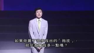 O靓模袭地球 詹瑞文栋笃笑 粤语中字  - Stand up comedy.flv