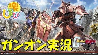 ガンオン#234110月10日その1キュベレイクシャトリヤザクIIF型ギラ・ドーガ親衛隊仕様機Gundamonlinewars