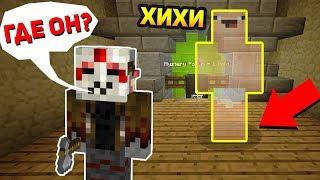 МАНЬЯК ЧИТЕР ПРОТИВ НЕВИДИМКИ НУБИКА - Minecraft Murder Mystery