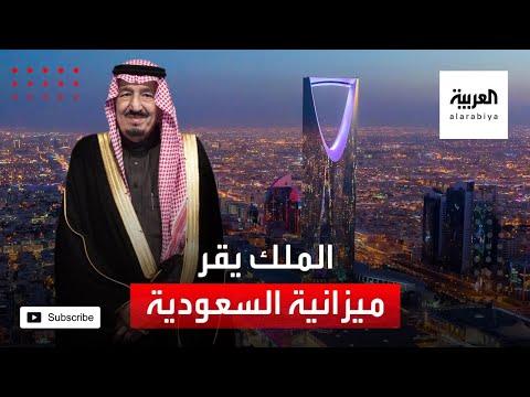 العرب اليوم - شاهد: الملك سلمان يقر موازنة السعودية للعام المقبل