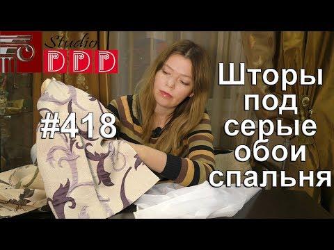#418. Какие шторы выбрать под серые обои в спальню-гостиную?