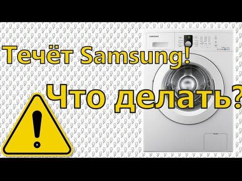 Стиральная машинка Samsung течёт. Решение проблемы самостоятельно.