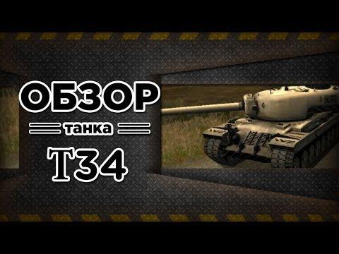 World of Tanks: Премиумный Т-34. RAGE-Обзор от GRAF.