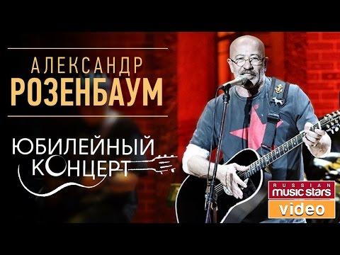 Александр Розенбаум — Юбилейный концерт
