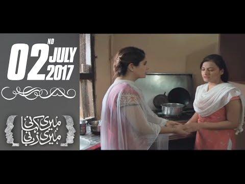 Meri Bahu | Meri Kahani Meri Zabani | SAMAA TV | 02 July 2017