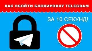 Как обойти блокировку в Telegram за 10 секунд!