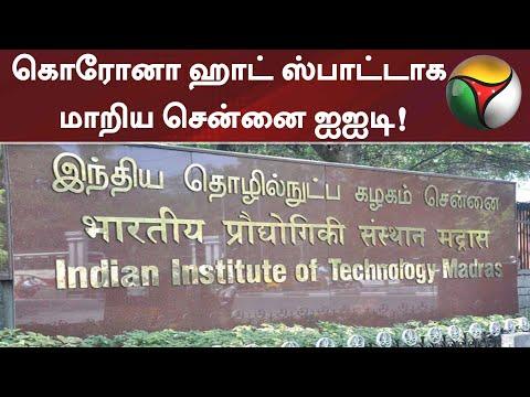 கொரோனா ஹாட் ஸ்பாட்டாக மாறிய சென்னை ஐஐடி!   Chennai IIT   COVID19   Corona