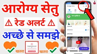 Aarogya setu App : Red Alert ⚠ icon full details in Hindi | आरोग्य सेतु Red Alert ⚠ क्या है समझे  IMAGES, GIF, ANIMATED GIF, WALLPAPER, STICKER FOR WHATSAPP & FACEBOOK