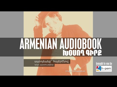 Saroyan in (Western) Armenian: Two Short Stories (AUDIOBOOK)