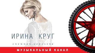 ПРЕМЬЕРА 2016! Ирина КРУГ - Снежная Королева