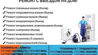 6105 стиральная машина не стирает полоскает    ШЕБЕРХАНА   Ремонт бытовой техники в Алматы и Алматин