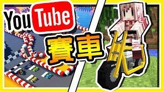 Minecraft 第一屆 Youtuber【賽車盃】!! 整個城市都是我の賽車場 !! | 自主規劃の尬車跑道 !!