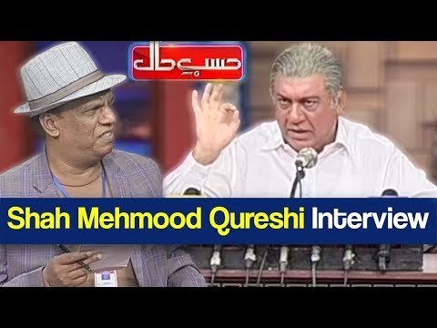 Hasb e Haal 17 August 2018 | Shah Mehmood Qureshi Interview | حسب حال | Dunya News