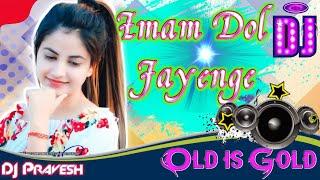Hindi Dj song/ Iman Dol Jayenge/old is gold/DJ remix song