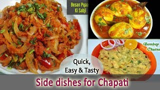 Quick & Tasty Side Dishes for Chapati || Gravy Side dishes for Chapati & Roti