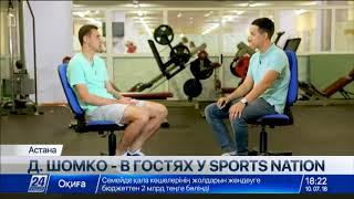 Д.Шомко в гостях у Sports Nation