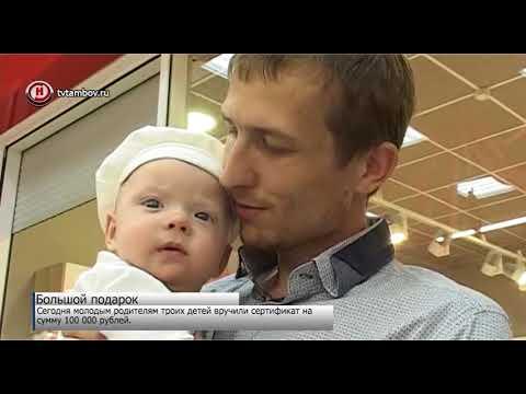 Многодетной семье из Тамбова вручили сертификат на 100000 рублей