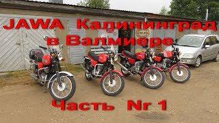 14.8.18.  JAWA  Калининград в Валмиере  Часть Nr 1
