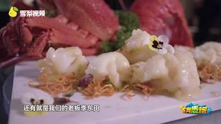【东奔悉跑·美味故事】澳洲龙虾两吃 - 悉尼东田私房菜 | Kholo.pk