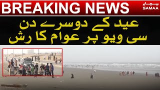 Public reaches at Sea View on the Second Day of Eid | SAMAA TV