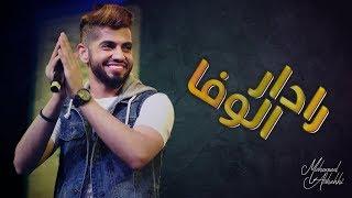 تحميل اغاني مجانا محمد الشحي - رادار الوفا (حصرياً) | 2017