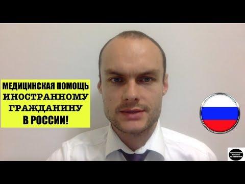 Медицинская помощь иностранному гражданину в России.  Миграционный юрист.