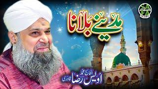 Super Hit Naat   Owais Raza Qadri   Madinay Bulana   Official Video   Safa Islamic
