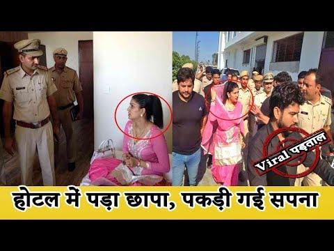 Download BB News : Sapna Chaudhary :होटल में नेता की साथ सपना डांसर का वीडियो वायरल... HD Mp4 3GP Video and MP3
