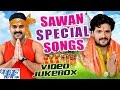 सावन स्पेशल सांग    Sawan Special Songs 2016    Video JukeBOX    Bhojpuri Kanwar Bhajan 2016 new