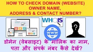 How to Check Domain (Website) Owner Name, Address and Contact Number?