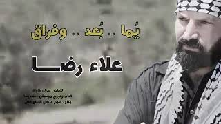 اغاني حصرية فيديو كليب   يما . بعد . وفراق   علاء رضا   #يوم_الاسير 2018 تحميل MP3