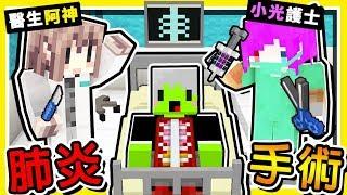 Minecraft 搶救羽毛【手術模擬器】😂!! 用手術刀切開【進入♂羽毛身體】 !! 消滅【肺炎病毒】!! 全字幕