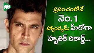 Hrithik Roshan Rated The Most Handsome Man In The World | Mojo TV