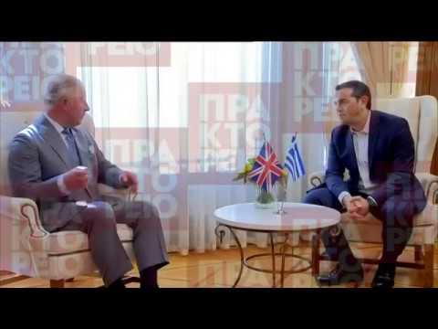 Συνάντηση του Αλέξη Τσίπρα με τον  πρίγκιπα της Ουαλίας Κάρολο στο Μέγαρο Μαξίμου