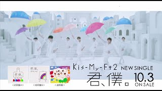Kis-My-Ft2/「君、僕。」TV-SPOT30