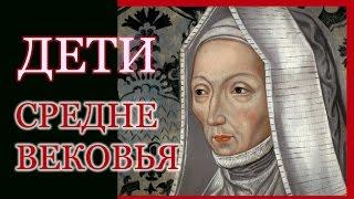 Смотреть онлайн Документальный фильм «Дети Средневековья»