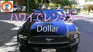 preview picture of video '【 うろうろハワイ 】 Dallar レンタカー ハワイ オアフ の カラカア 営業所 Kalakaua Waikiki Oahu Hawaii オープンカー'