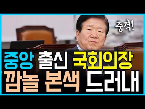 중앙일보 출신 박병석 국회의장이 깜놀 본색을 드러냈다