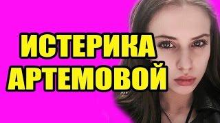 НОВОСТИ ДОМ 2 РАНЬШЕ ЭФИРА 3 марта 2017