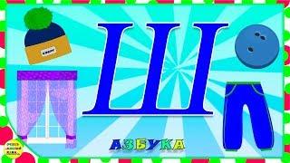 Азбука для малышей. Буква Ш. Учим буквы вместе. Развивающие мультики для детей