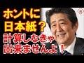 「え?これが日本の新聞?」今回の措置、安倍政権は全て計算済みです!!