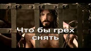 Зачем, мой Господь ( Христианское Караоке )