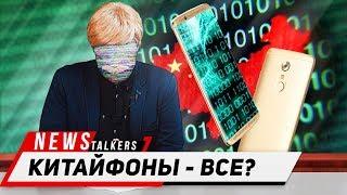 США УБИВАЮТ КИТАЙСКИЕ СМАРТФОНЫ [NEWStalkers]