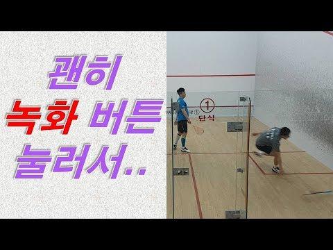 [원윤 스쿼시] 박세환님 이제 경품 그만 타고 입상합시다 ^^